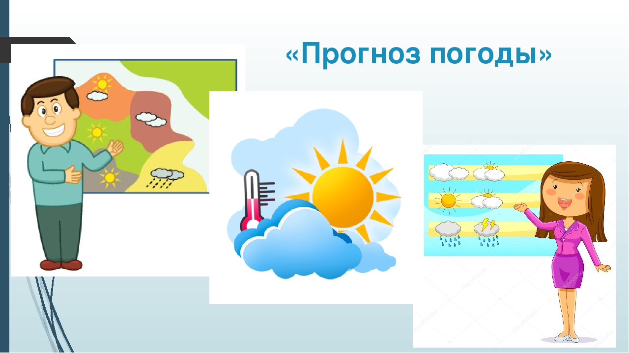 «Прогноз погоды»