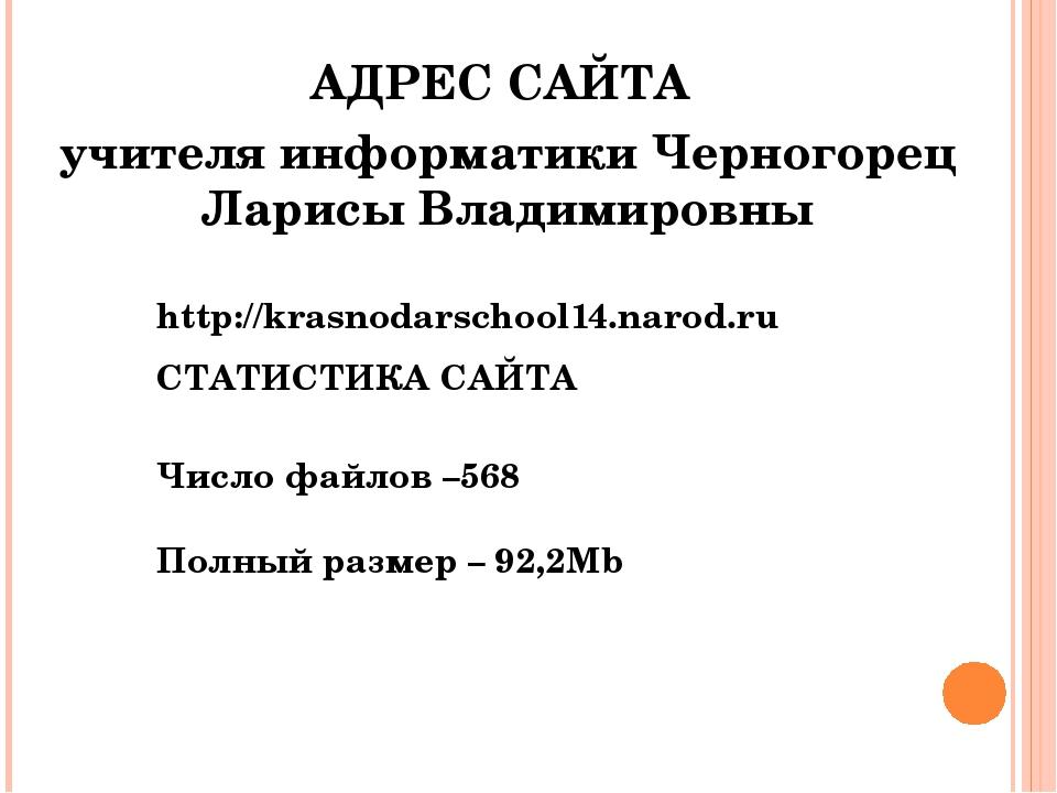 АДРЕС САЙТА учителя информатики Черногорец Ларисы Владимировны http://krasnod...