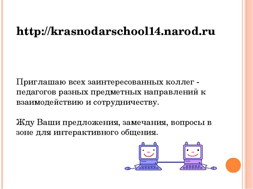 http://krasnodarschool14.narod.ru Приглашаю всех заинтересованных коллег - п...