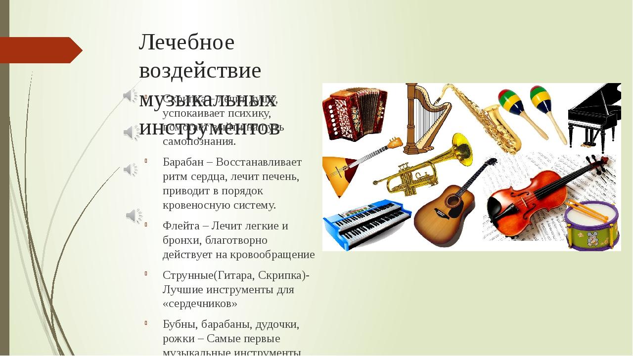 Воздействие музыкальных инструментов