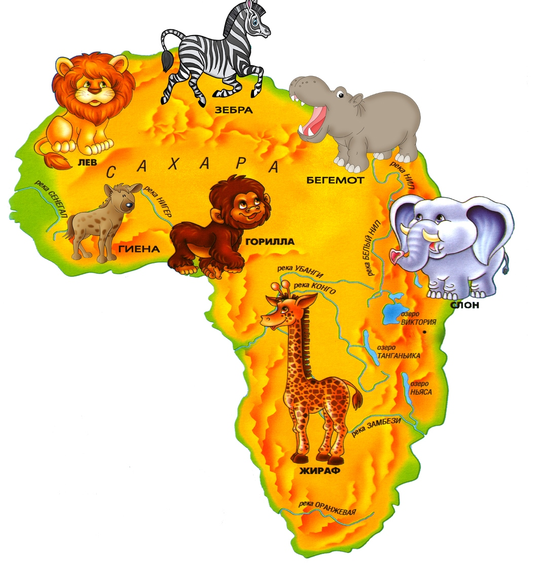 Континент африка в картинках