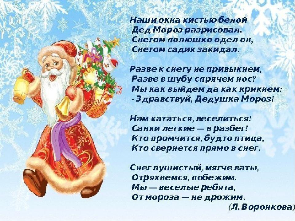 Стихи на новый год для детей короткие для деда мороза