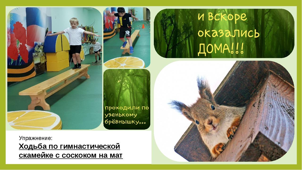 Упражнение: Ходьба по гимнастической скамейке с соскоком на мат