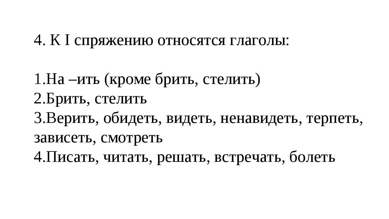 4. К I спряжению относятся глаголы: На –ить (кроме брить, стелить) Брить, ст...