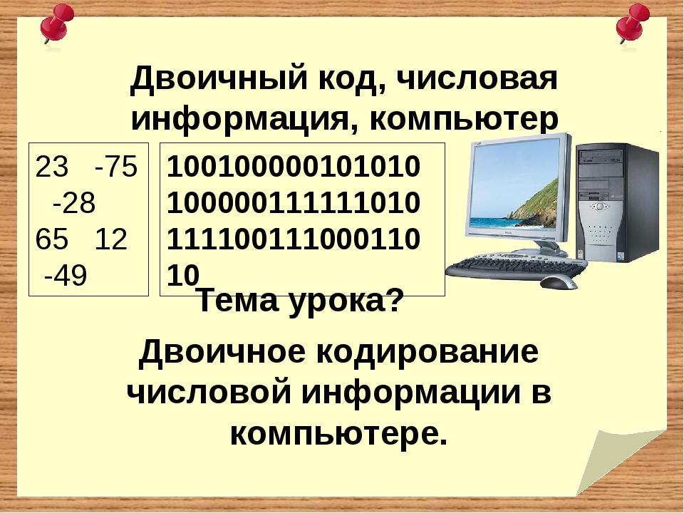 чувственные фото картинки кодирование числовой информации выхода именно
