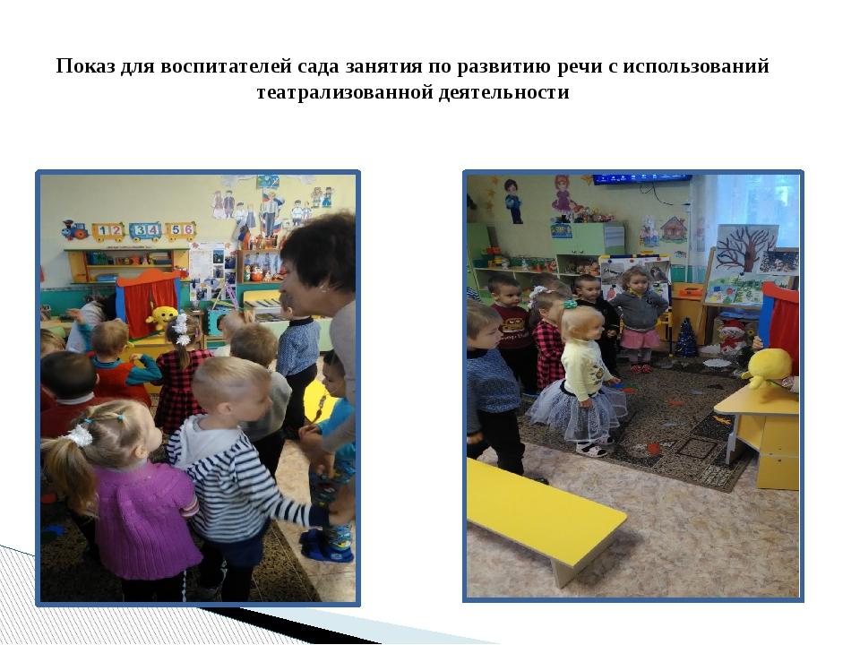 Показ для воспитателей сада занятия по развитию речи с использований театрали...