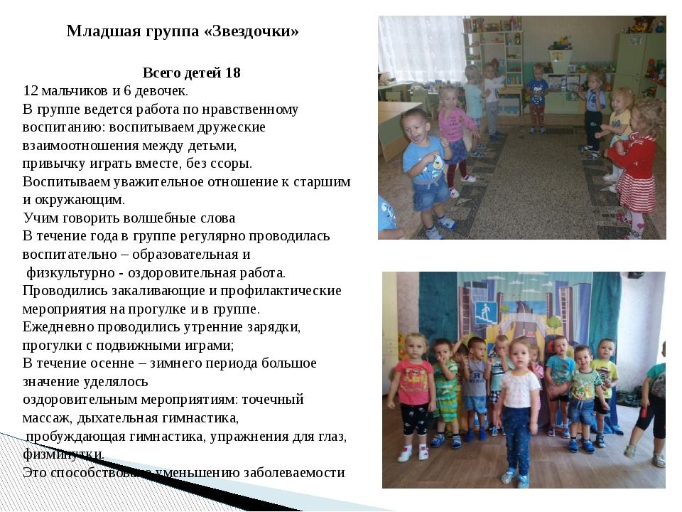 Всего детей 18 12 мальчиков и 6 девочек. В группе ведется работа по нравстве...