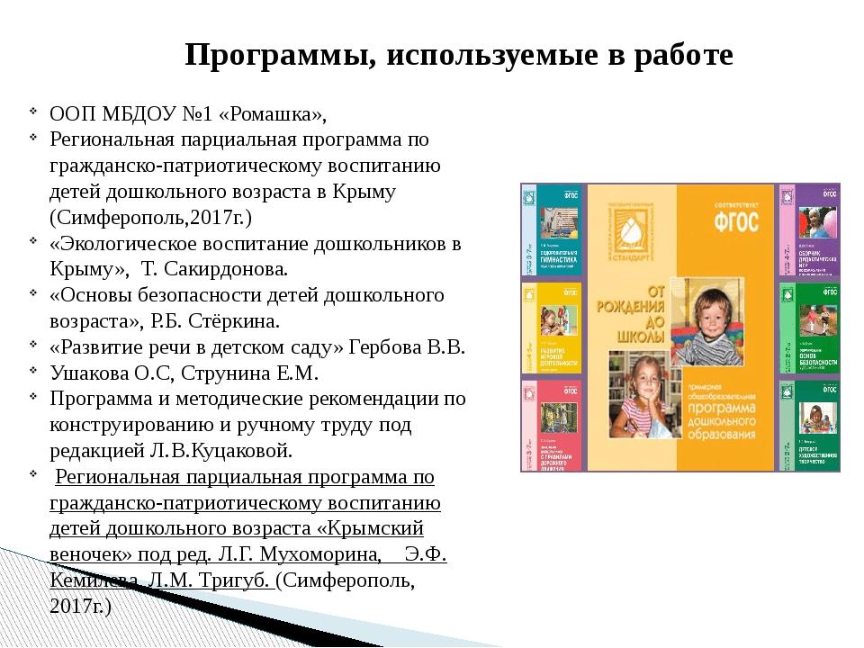 Программы, используемые в работе ООП МБДОУ №1 «Ромашка», Региональная парциал...