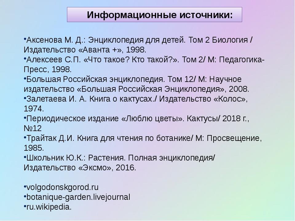 Информационные источники: Аксенова М. Д.: Энциклопедия для детей. Том 2 Биоло...
