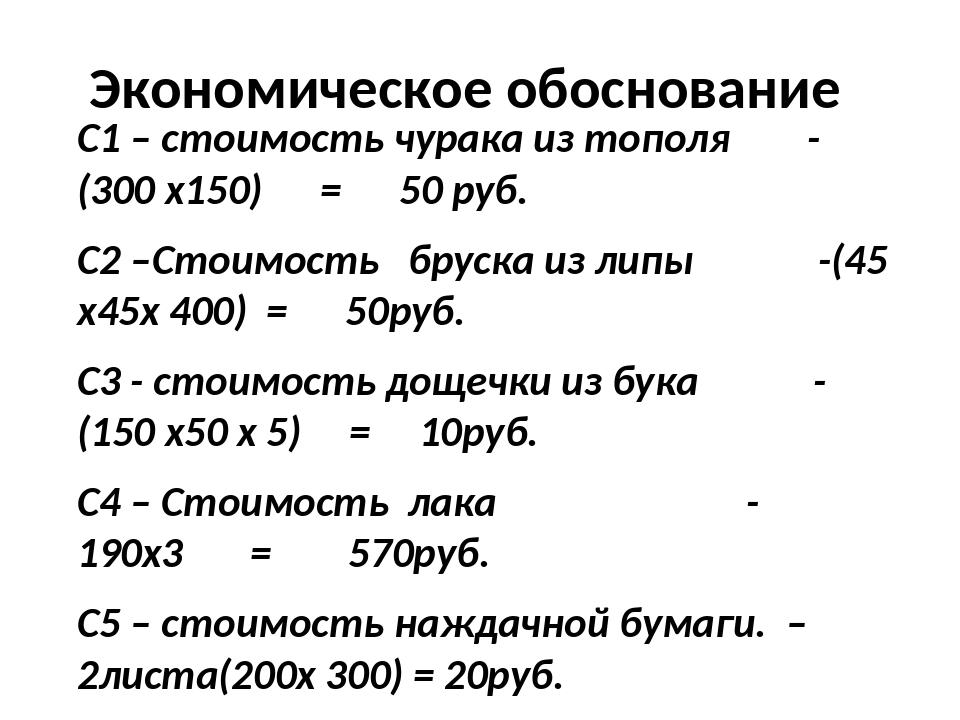 Экономическое обоснование С1 – стоимость чурака из тополя - (300 х150) = 50 р...