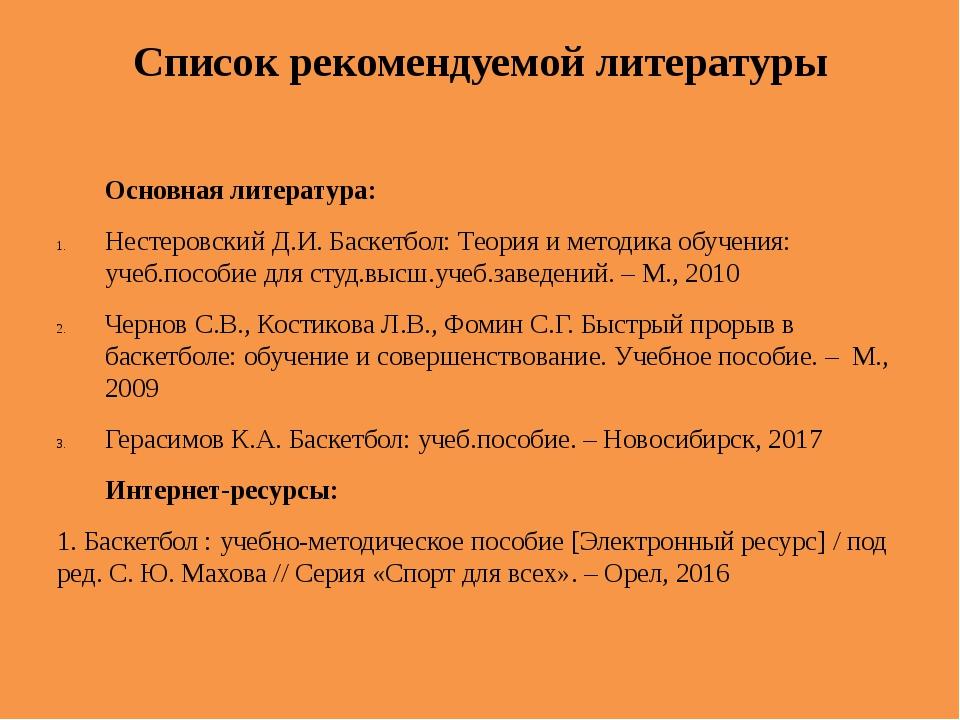 Список рекомендуемой литературы Основная литература: Нестеровский Д.И. Баске...