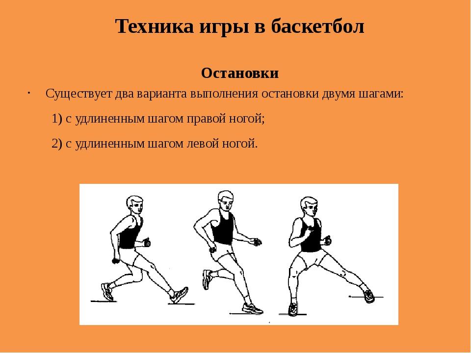 Техника игры в баскетбол Остановки Существует два варианта выполнения останов...