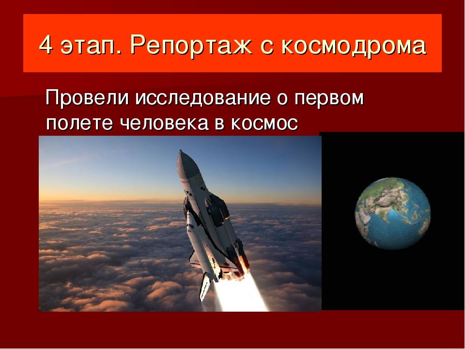 4 этап. Репортаж с космодрома Провели исследование о первом полете человека в...