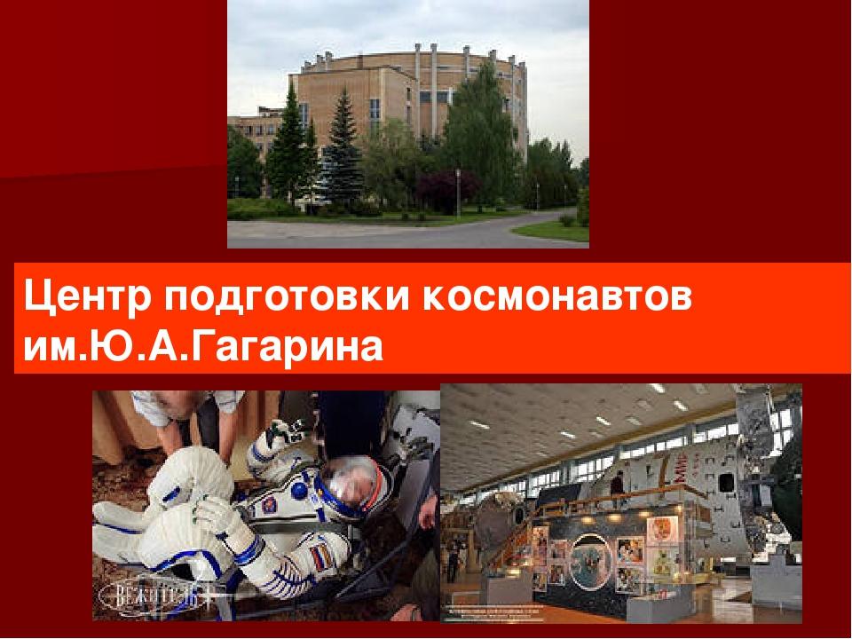 Центр подготовки космонавтов им.Ю.А.Гагарина