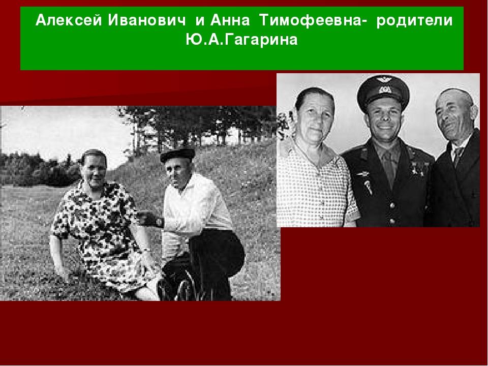 Алексей Иванович и Анна Тимофеевна- родители Ю.А.Гагарина