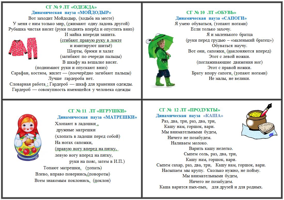 Картотека физминуток для дошкольников в картинках