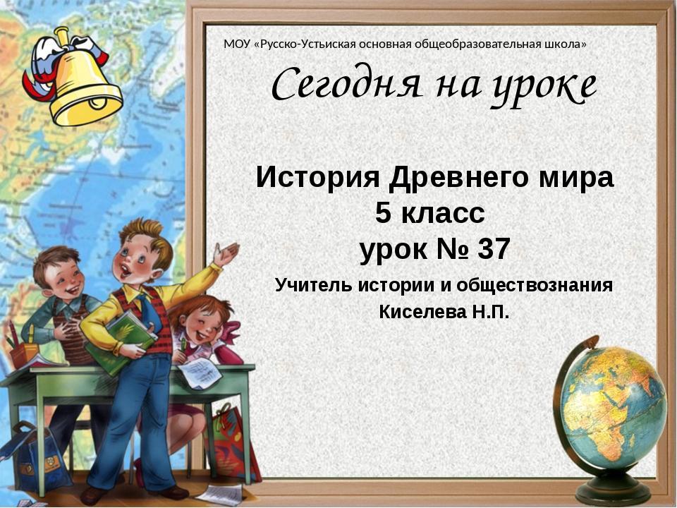 История Древнего мира 5 класс урок № 37 Учитель истории и обществознания Кисе...