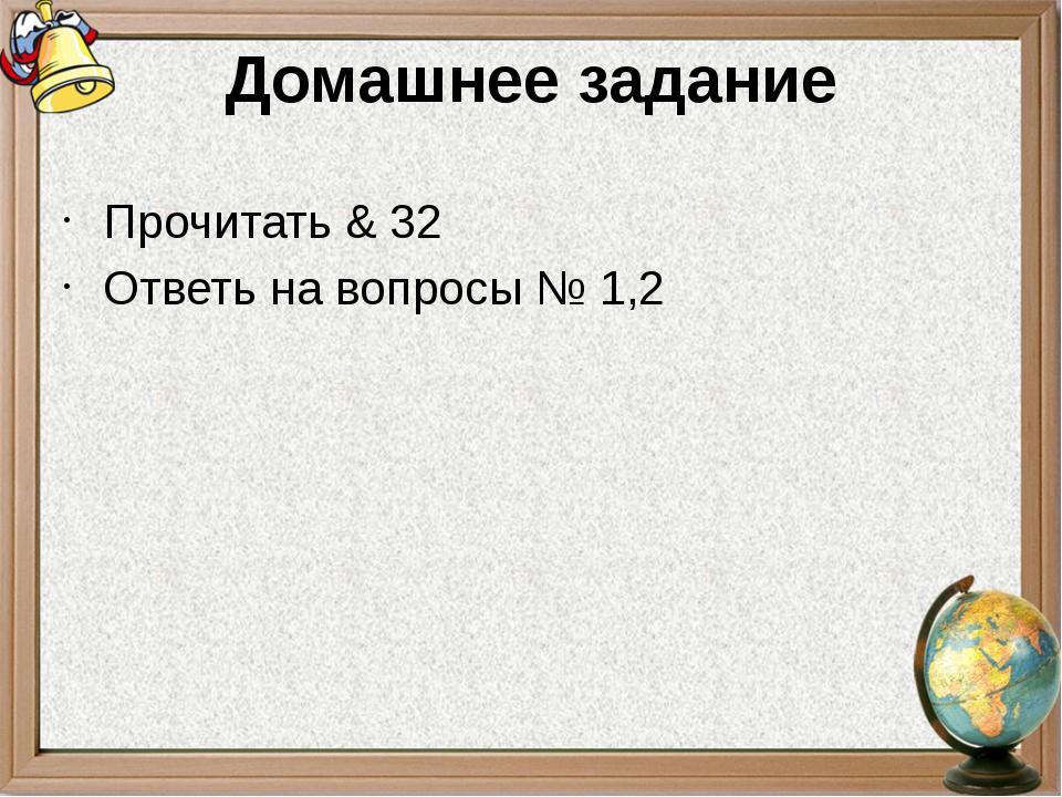 Домашнее задание Прочитать & 32 Ответь на вопросы № 1,2