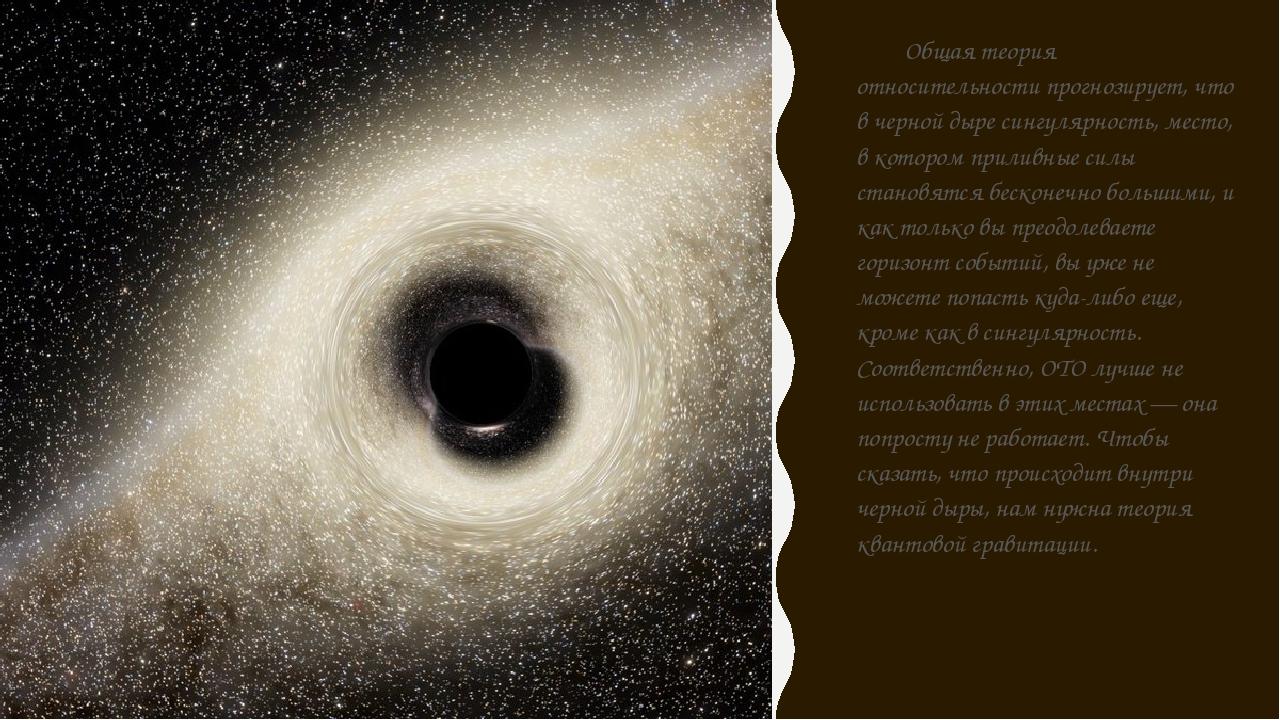 Общая теория относительности прогнозирует, что в черной дыре сингулярность,...