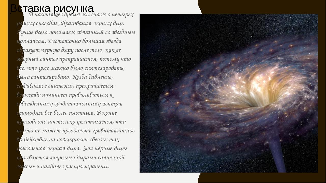 В настоящее время мы знаем о четырех разных способах образования черных дыр....