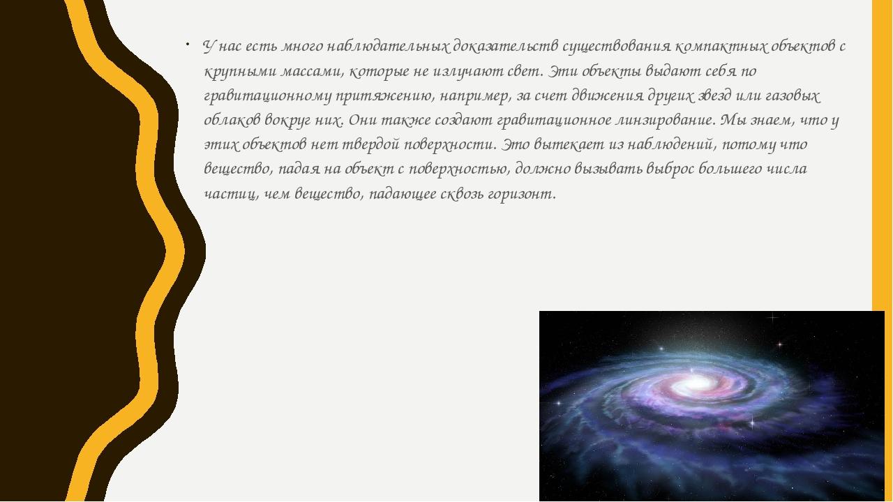 У нас есть много наблюдательных доказательств существования компактных объект...