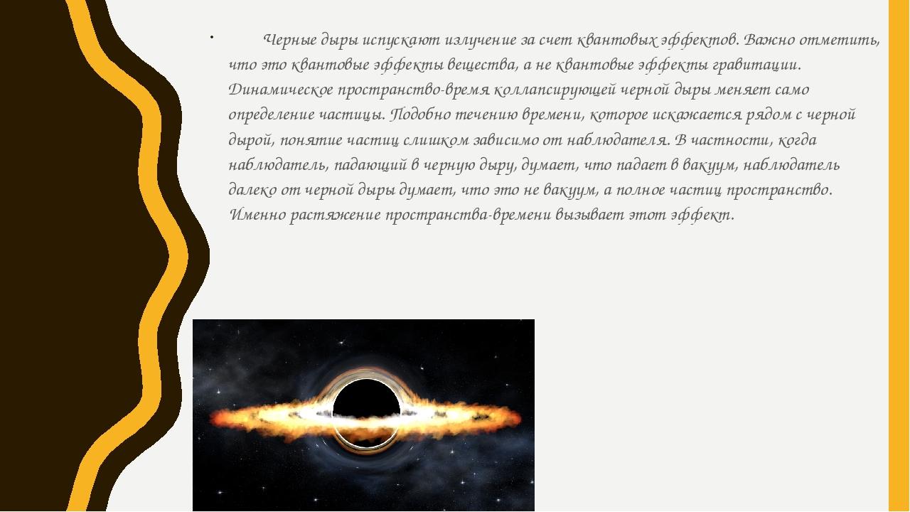 Черные дыры испускают излучение за счет квантовых эффектов. Важно отметить,...