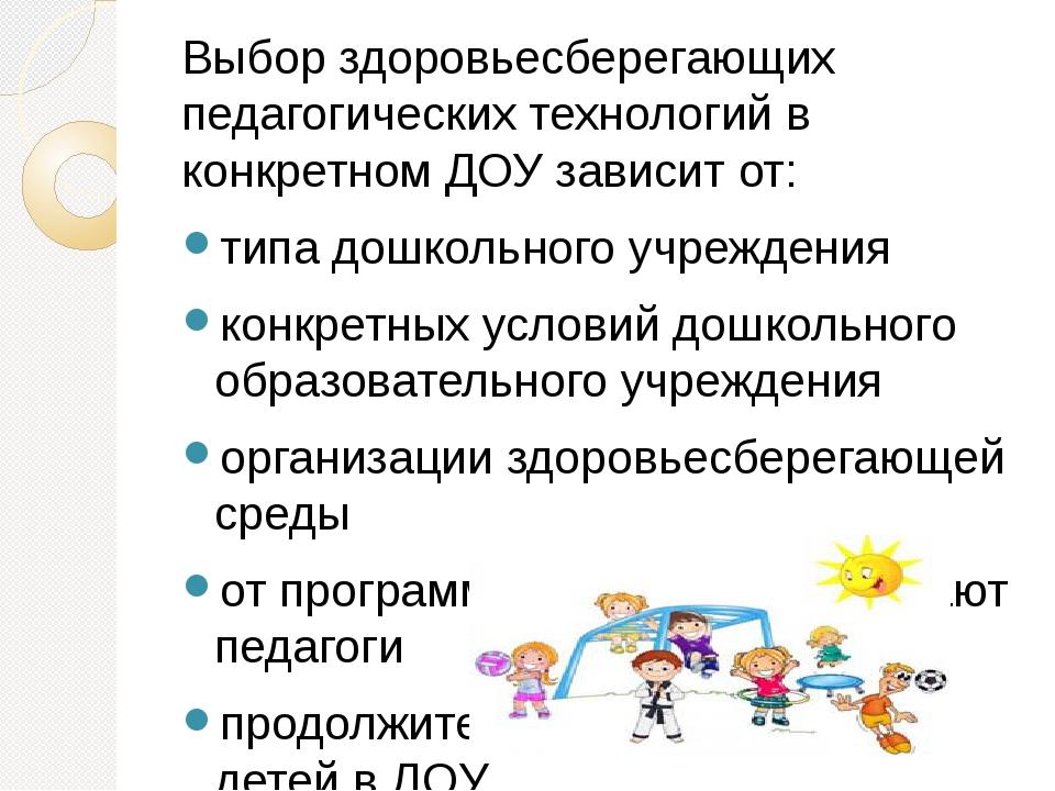 Картинки здоровьесберегающие технологии в детском саду