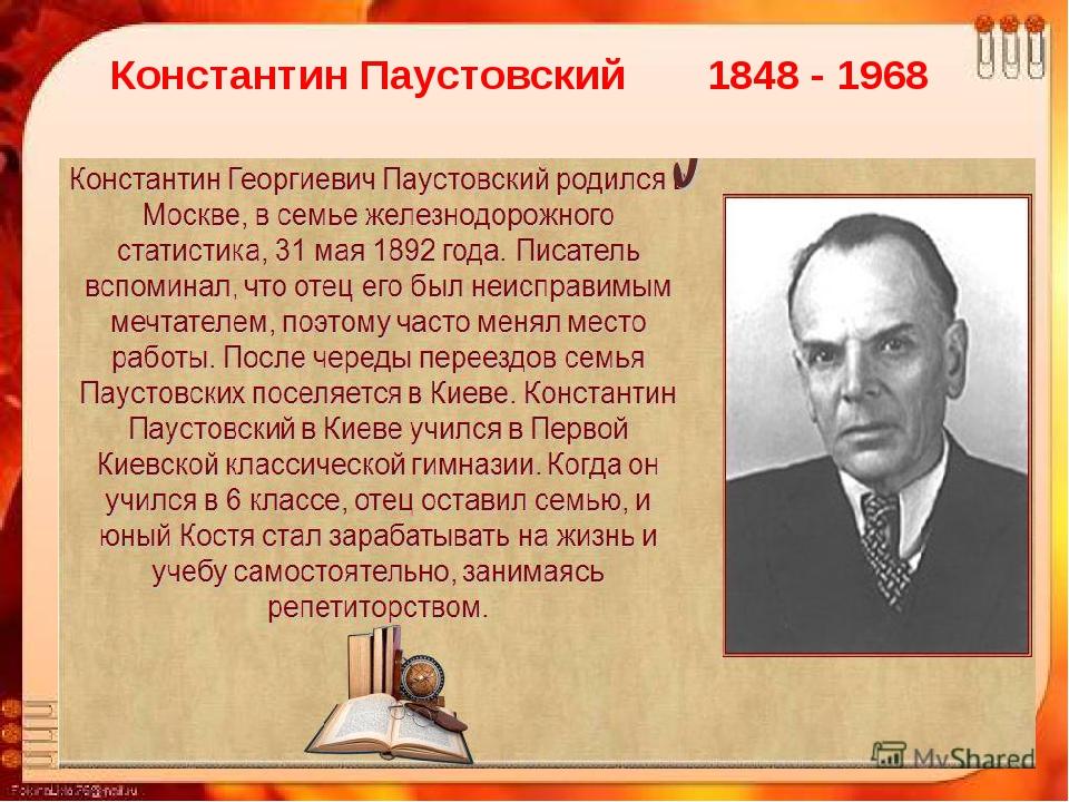 Константин Паустовский 1848 - 1968