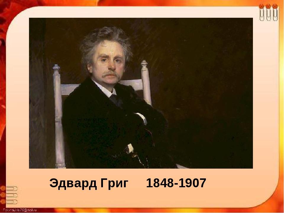 Эдвард Григ 1848-1907