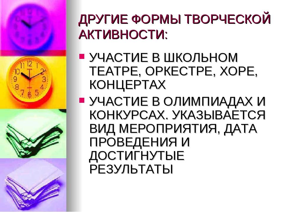 ДРУГИЕ ФОРМЫ ТВОРЧЕСКОЙ АКТИВНОСТИ: УЧАСТИЕ В ШКОЛЬНОМ ТЕАТРЕ, ОРКЕСТРЕ, ХОРЕ...