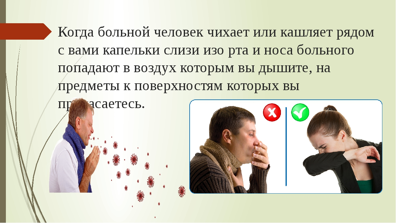 Когда больной человек чихает или кашляет рядом с вами капельки слизи изо рта...