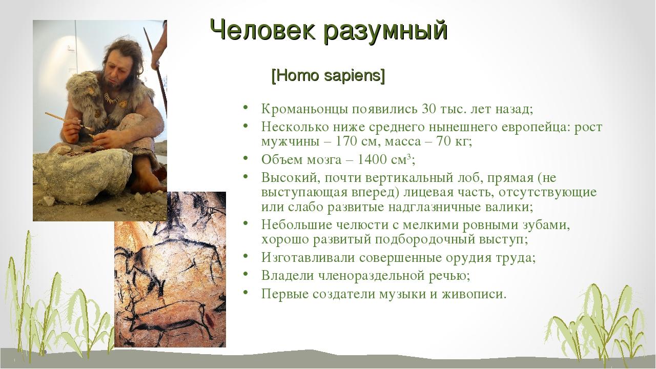 Человек разумный [Homo sapiens] Кроманьонцы появились 30 тыс. лет назад; Неск...