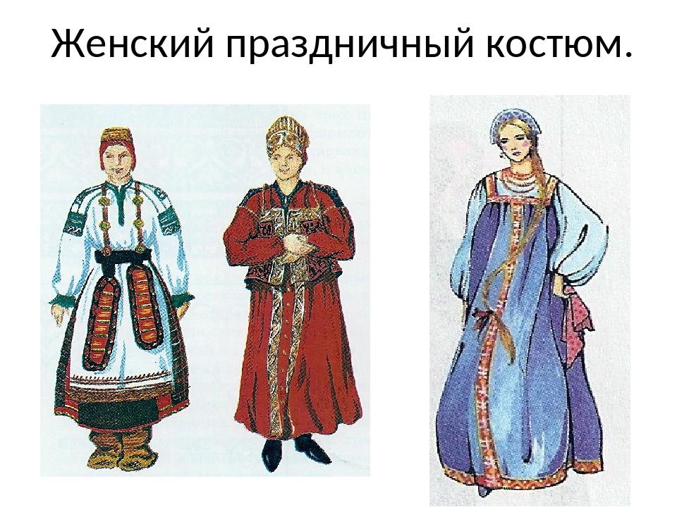 Женский праздничный костюм.