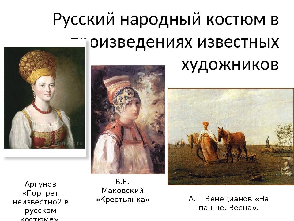 Русский народный костюм в произведениях известных художников Аргунов «Портрет...