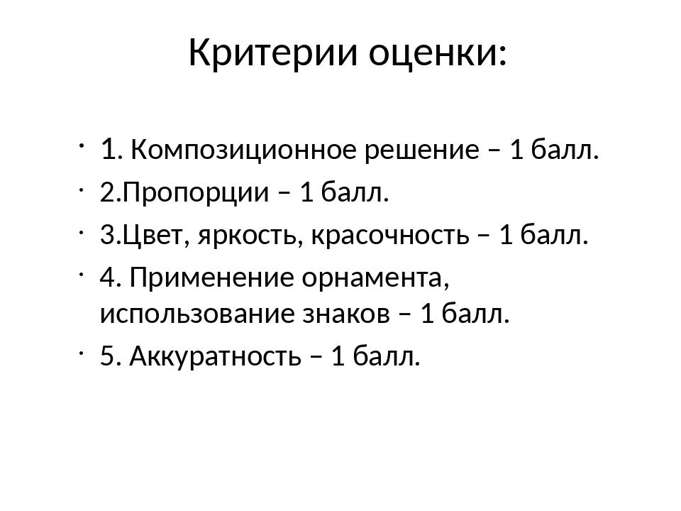1. Композиционное решение – 1 балл. 2.Пропорции – 1 балл. 3.Цвет, яркость, кр...
