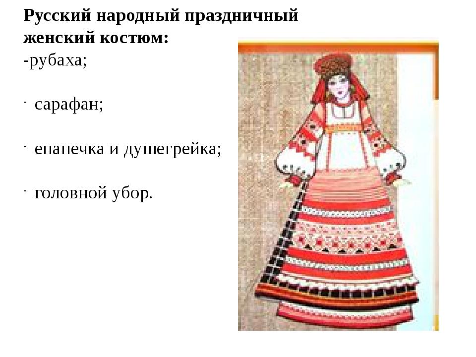 Русский народный праздничный женский костюм: -рубаха; сарафан; епанечка и душ...