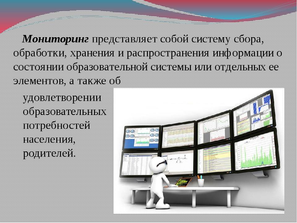 Мониторинг представляет собой систему сбора, обработки, хранения и распростр...