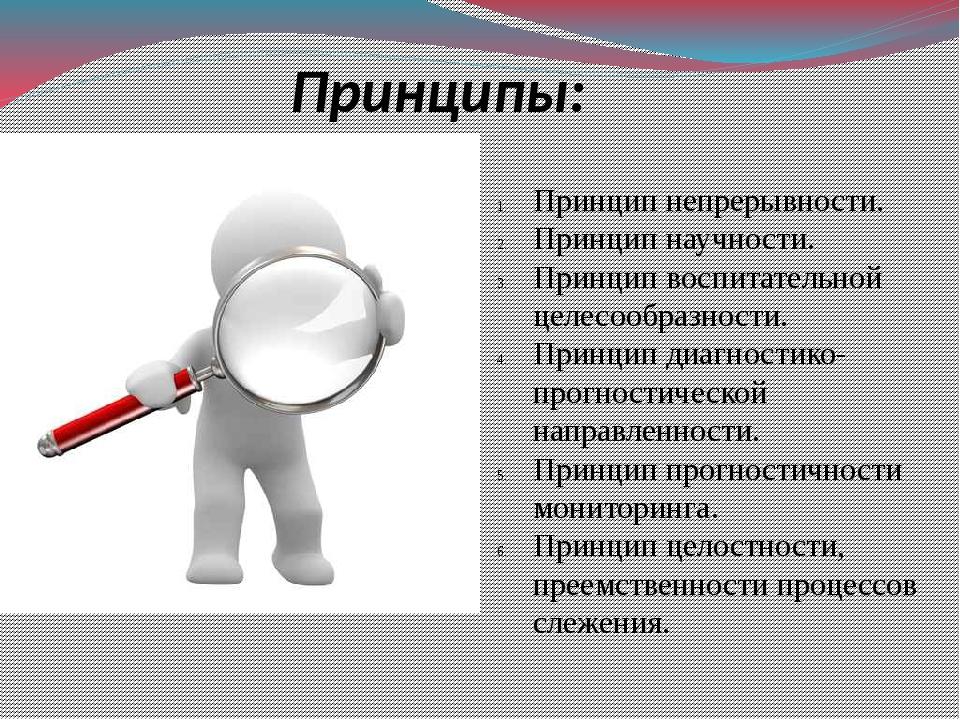 Принципы: Принцип непрерывности. Принцип научности. Принцип воспитательной це...
