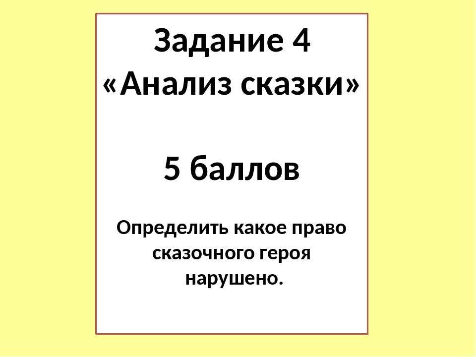Задание 4 «Анализ сказки» 5 баллов Определить какое право сказочного героя на...