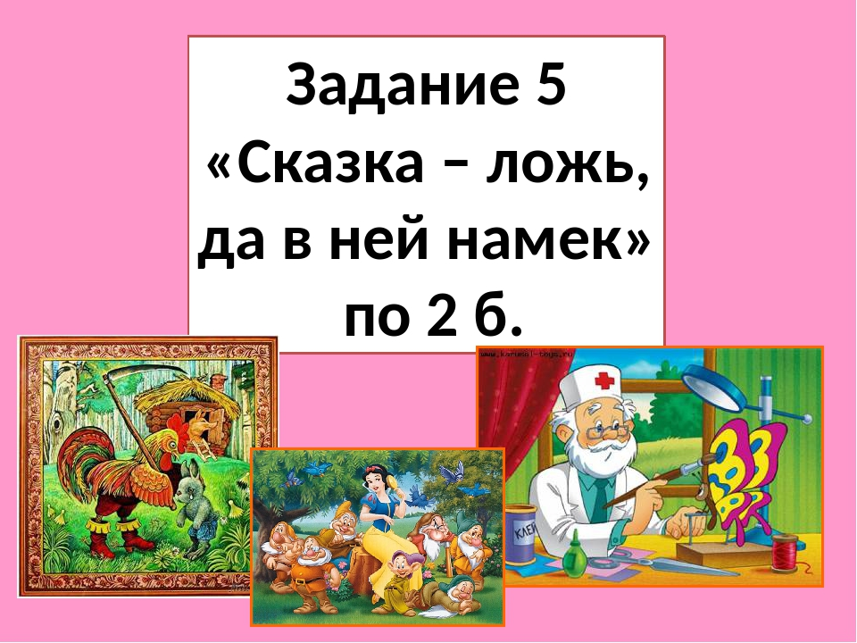 Задание 5 «Сказка – ложь, да в ней намек» по 2 б.