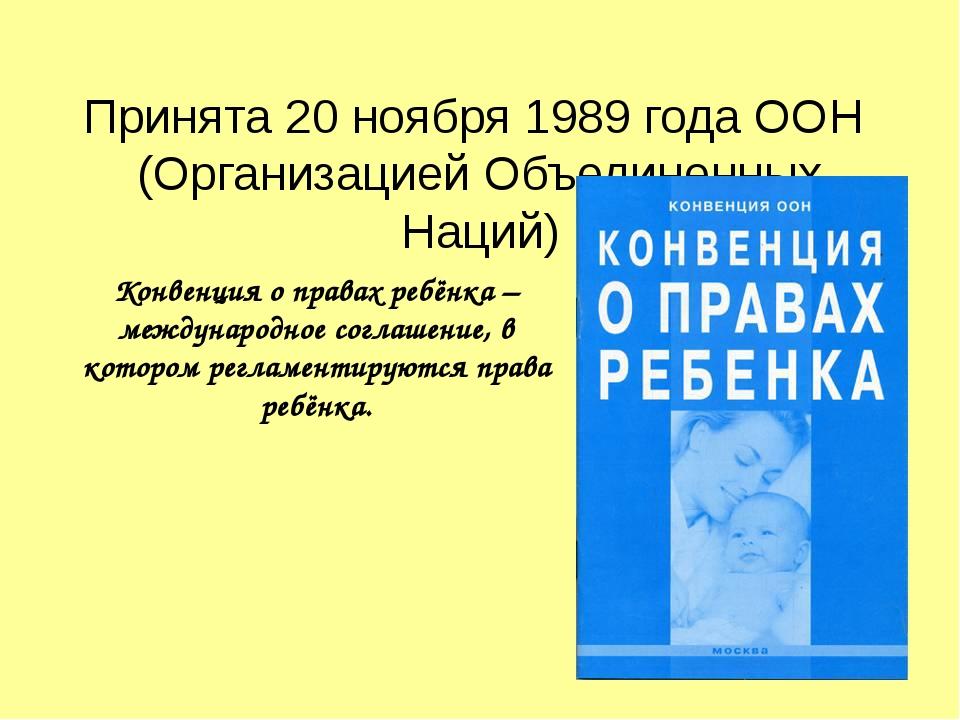 Принята 20 ноября 1989 года ООН (Организацией Объединенных Наций) Конвенция о...