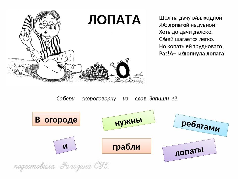 Картинка словарного слова лопата