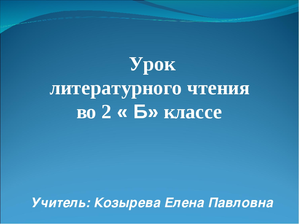 Урок литературного чтения во 2 « Б» классе Учитель: Козырева Елена Павловна
