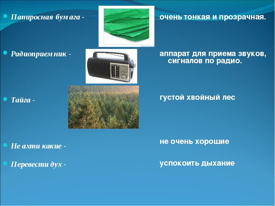 Папиросная бумага - Радиоприемник - Тайга - Не ахти какие - Перевести дух - о...