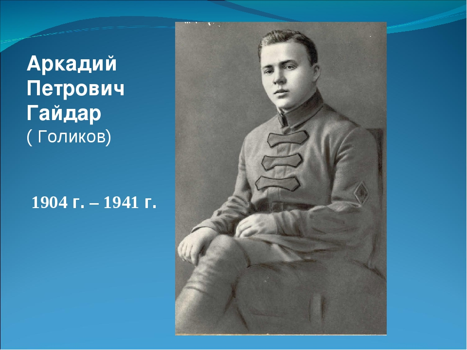 Аркадий Петрович Гайдар ( Голиков) 1904 г. – 1941 г.