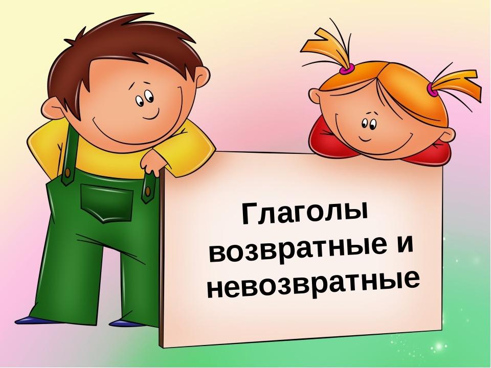 Глаголы возвратные и невозвратные