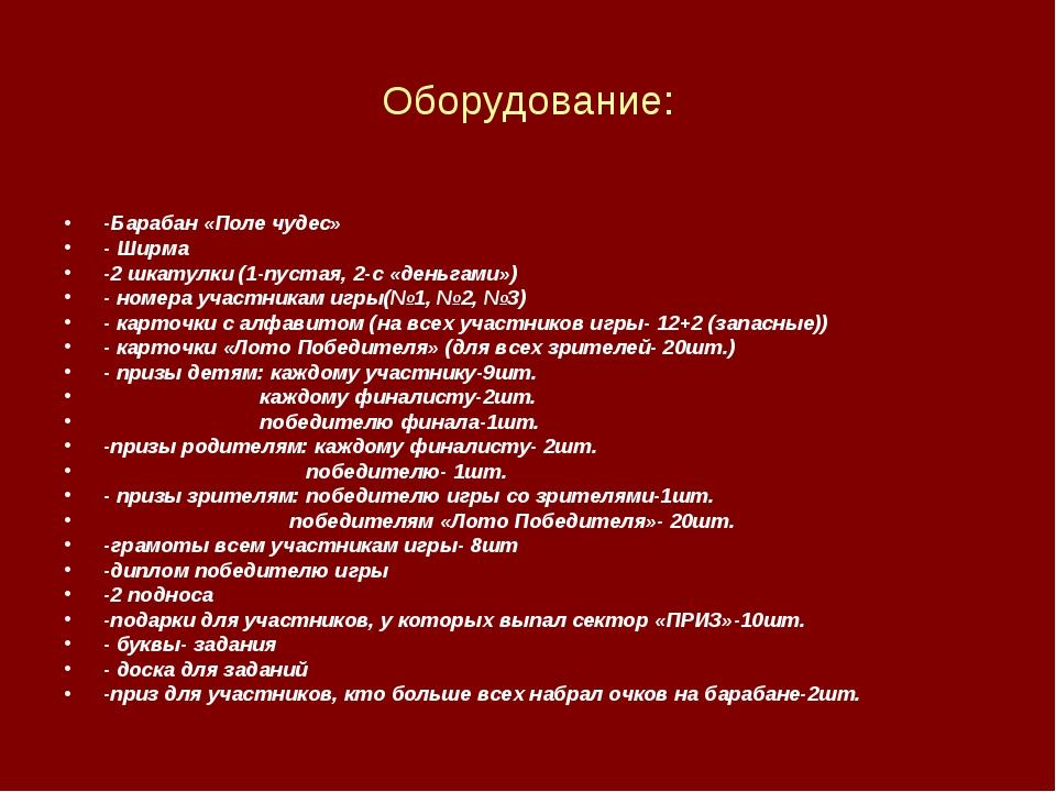 Оборудование: -Барабан «Поле чудес» - Ширма -2 шкатулки (1-пустая, 2-с «деньг...