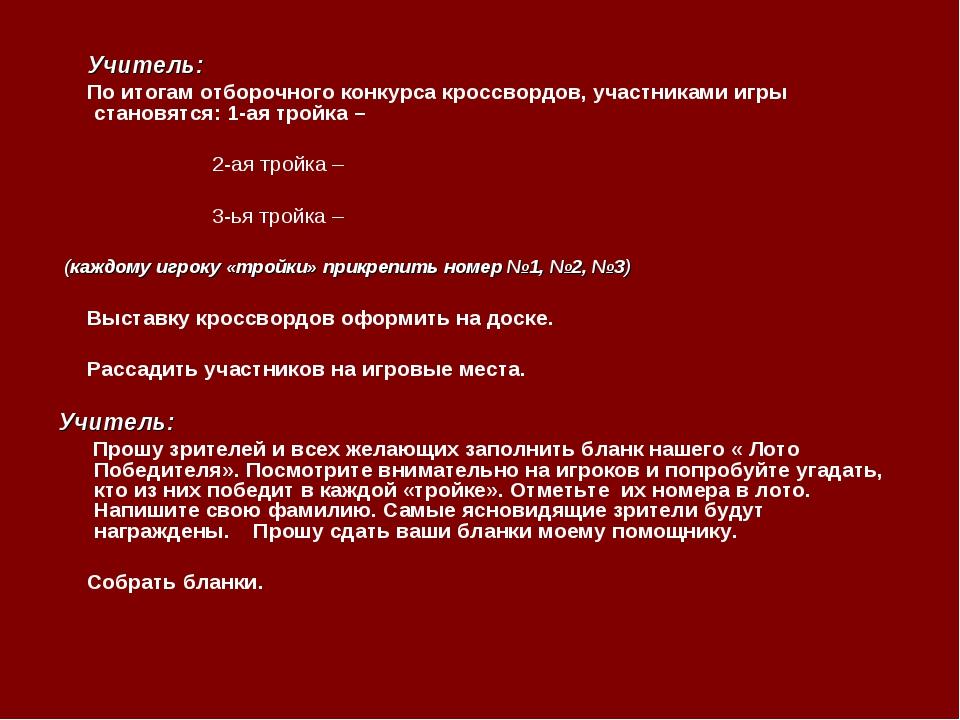 Учитель: По итогам отборочного конкурса кроссвордов, участниками игры станов...