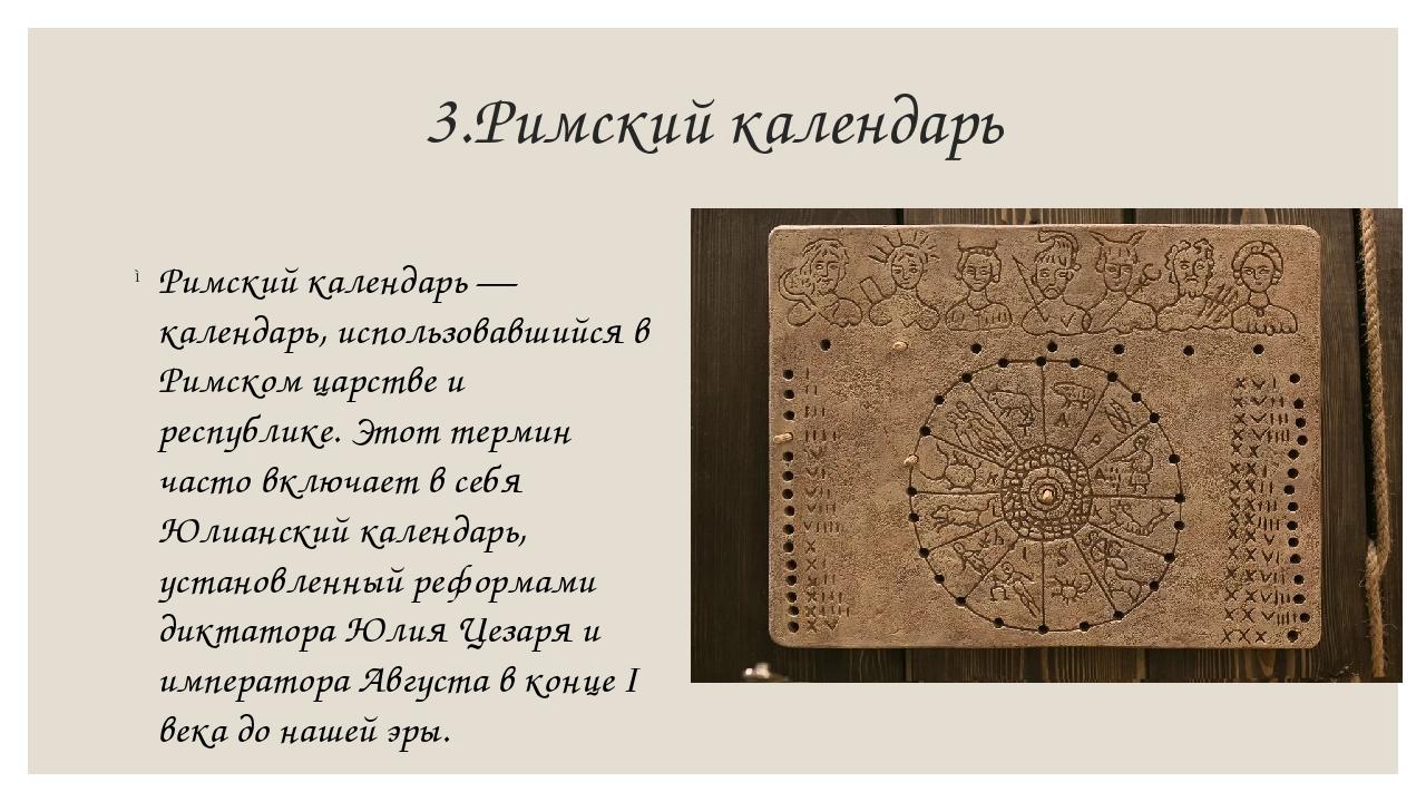 3.Римский календарь Римский календарь — календарь, использовавшийся в Римском...