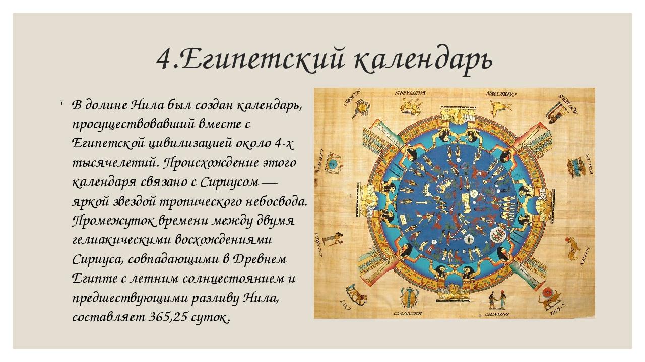 4.Египетский календарь В долине Нила был создан календарь, просуществовавший...